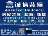 【AssuredBuilders